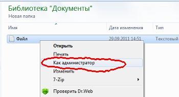 Запуск текстового файла от имени администратора